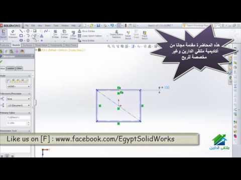 SolidWorks 2012 | Aldarayn Academy | Lec 3