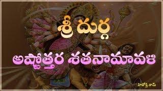 Sri Durga Astothara Satha namavali - Telugu