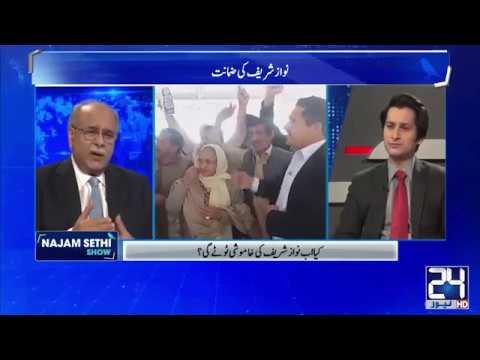 Did Nawaz Sharif Bail was Forcefully?
