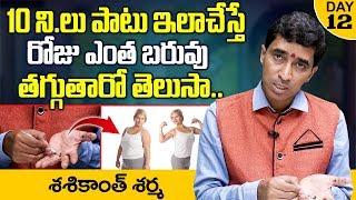 అధిక బరువు తగ్గాలంటే   Sujok Therapy Acupressure Points for Weight Loss   Shashikanth Sharma–Day-12