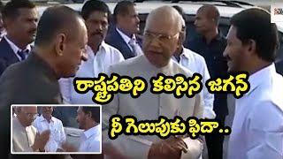 Hon'ble President Ram Nath Kovind Visit Tirumala | Ys Jagan Meet Ram Nath Kovind