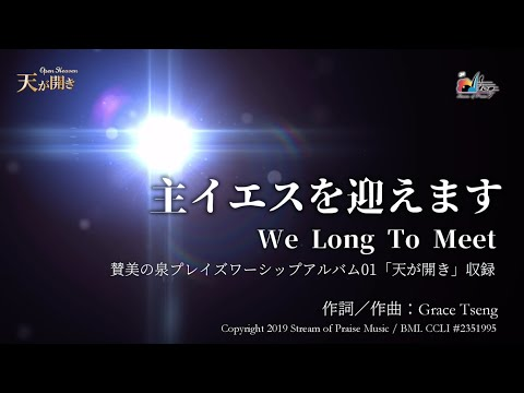 We Long to Meet MVSOP01