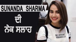 Sunanda Sharma ਦੀ ਆਪਣੇ Fans ਲਈ ਨੇਕ ਸਲਾਹ  | Dainik Savera