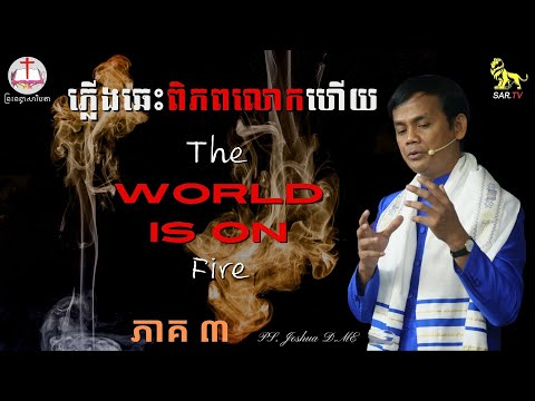 ( ) The World on Fire (Part 3)