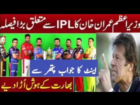 Pakistan Government Decided to Ban IPL 2019 Broadcasting in Pakistan