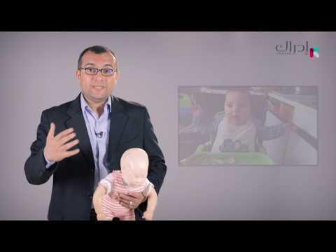 د. أحمد رمزي | الاسعافات الأولية | 18. اسعاف الاختناق في الأطفال