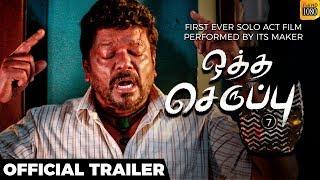 Video Trailer Oththa Seruppu