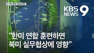 """북한 """"한미 연합훈련하면 북미 실무협상에 영향"""" / KBS뉴스(News)"""