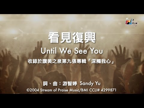 Until We See You MV -  (09)  How Precious You are to Me