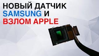 Новый Датчик Samsung на 108 Megapixel и взлом Apple   Летающие мотоциклы и другие новости