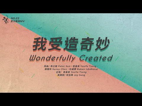 No.23 / Wonderfully CreatedMV -  ft.