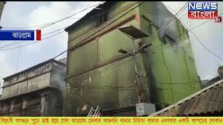 বিধ্বংসী আগুনে পুড়ে ছাই ১টি কাপড়ের দোকান NEWS BANGLA 24x7 EXCLUSIVE (BREAKING NEWS)