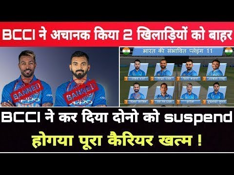 Hardik pandya and Kl rahul Baned for ODI series Against Australia | Ft. Cricket Super Fans
