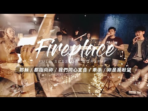 Fireplace /  /  /  /  Full Session Worship -