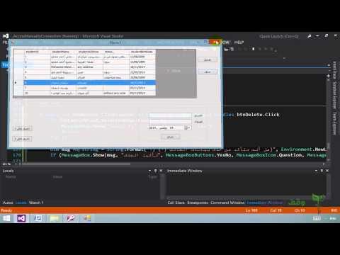 VB 2012 + access- 10-  Delete حذف بيانات من قاعدة بيانات أكسس باستخدام الفيجوال بيسك