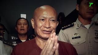3 นาทีคดีดัง : ชีจัดหา สมภารขืนใจ สมีจำลอง ภาวนาพุทโธ | Thairath online
