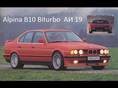 BMW Alpina B10 Biturbo E34  авто истории 19 - UCSpJ4Wiqr0vpurbNlhprWZw