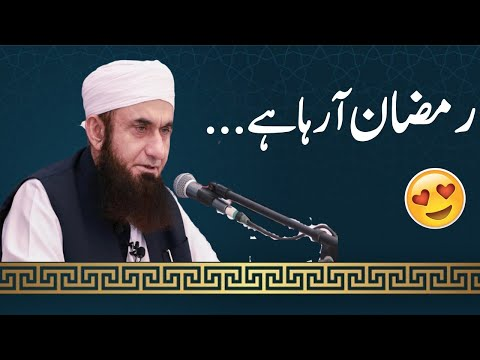 Maulana Tariq Jameel Bayaan About Ramadan