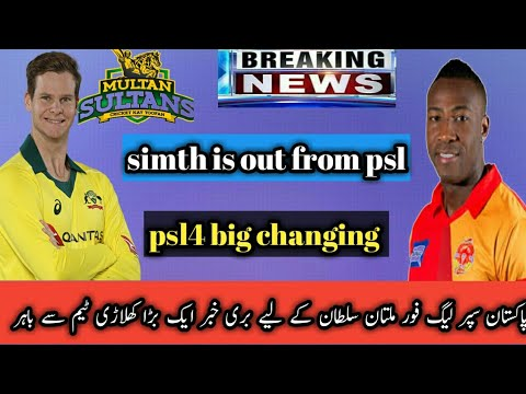 A big cricketer is out from hbl psl season 4|multan sultans big changing smith is out from psl4