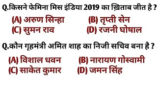 Top 30 Current Affairs 2019 | Important GK In Hindi | UPSC , State PCS , RRB , SSC , Banking