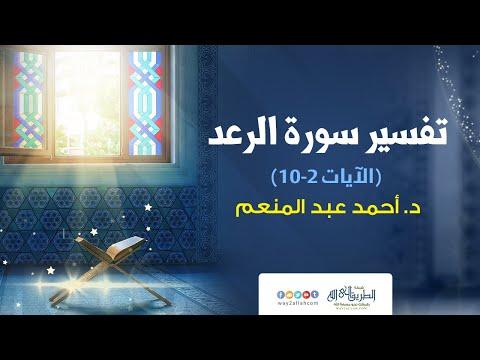 تفسير سورة الرعد الأيات ( 2- 10) د.احمد عبدالمنعم