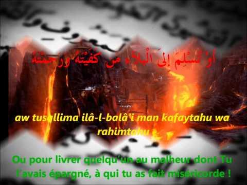 Dua Kumayl-Nasir Sharaf-Français avec translittération- دعاء