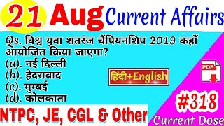 Current Affairs| 21 August 2019| Current Affairs for IAS,RRB, SSC, Banking,next exam, yt study【#318】
