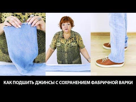 Как незаметно подшить джинсы: подшиваем штанины с сохранением декоративной отстрочки