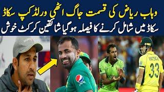 Wahab Riaz Selected in Pakistan World Cup squad