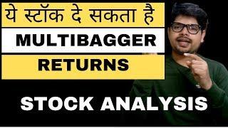 ये स्टॉक दे सकता है MULTIBAGGER RETURNS | STOCK ANALYSIS