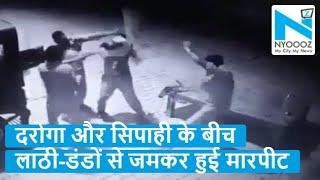 Prayagraj में दरोगा ने सिपाही पर किया जानलेवा हमला, देखिए वीडियो