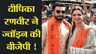 दीपिका पादुकोण और रणवीर सिंह ने ज्वॉइन की बीजेपी ! चुनाव में कर रहे हैं पार्टी का प्रचार ? वन इंडिया
