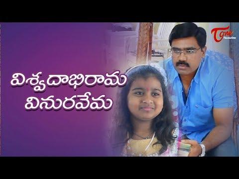 Viswadabi Rama Vinura Vema | Latest Telugu Short Film 2019 | By Vijay Kumar | TeluguOne