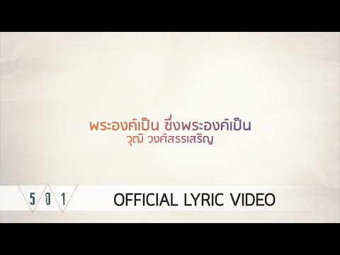 Wut Wongsunsern -   [Official Lyric Video]
