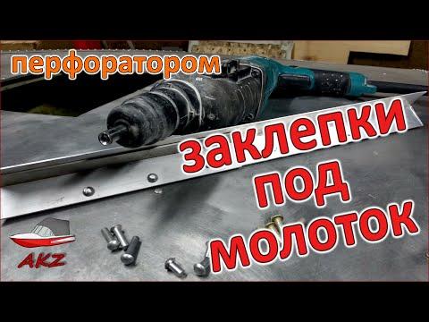 Заклепки под молоток (алюминиевые, полнотелые) клепаем перфоратором - UCVTomc35agH1SM6kCKzwW_g