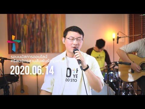 Online  Stay Home  Nexus Bangkok  2020/06/14